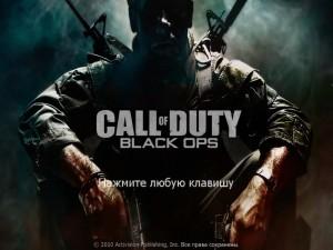 Black Ops меню игры