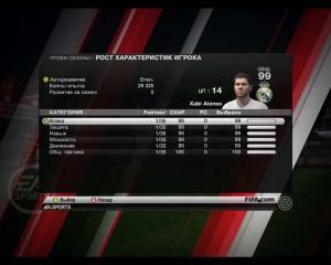 fifa 11 прокачка навыков футболиста