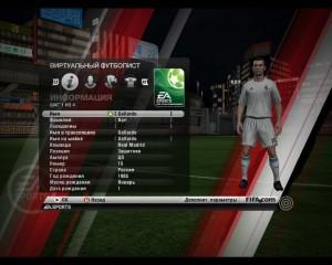 fifa 11 виртуальный футболист